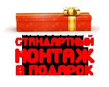 free-montaj